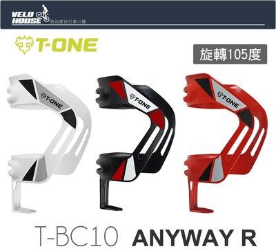 【飛輪單車】T-ONE ANYWAY-R T-BCN3鋁合金水壺架/隨心R杯架(多色)