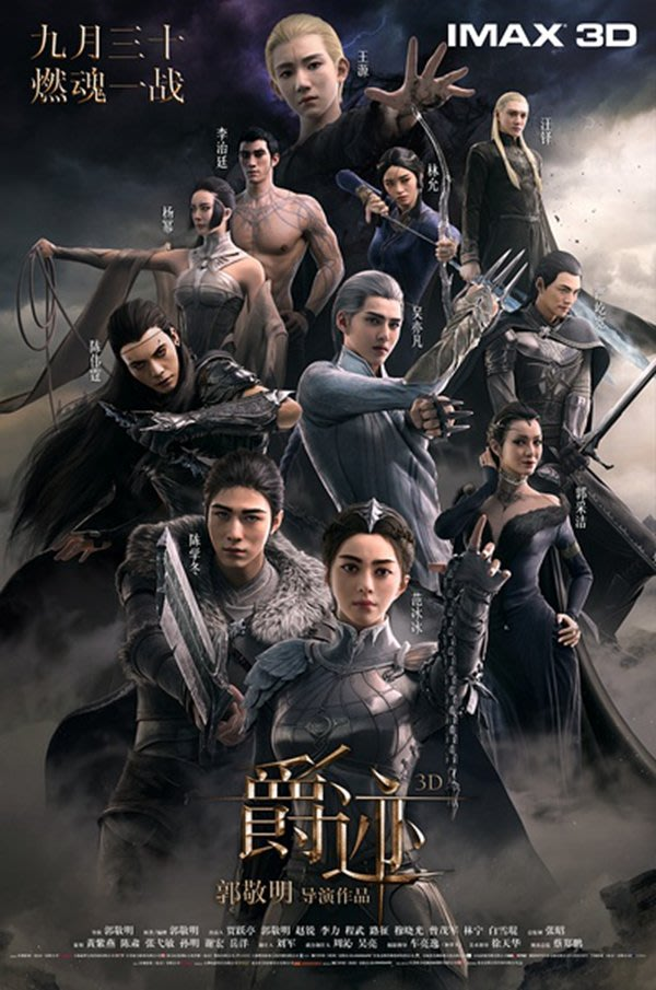 【藍光電影】爵跡 L.O.R.D:Legend of Ravaging Dynasties (2016) 101-032