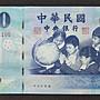民國88年1000元 全1號 趣味鈔 EK111111UG 99成新 品相如圖 保真
