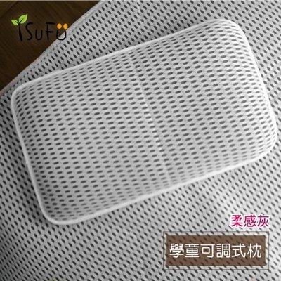 【舒福家居】3d超柔透氣可調式學童枕 會呼吸超散熱科技枕