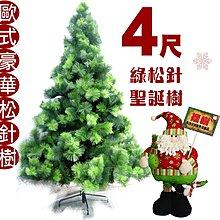 聖誕樹 4尺綠色豪華松針樹 台灣製 MIT 裸樹不含配件 蓬鬆濃密型 外銷精品 聖誕佈置 耶誕裝飾首選 聖誕特區