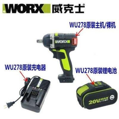 WORX威克士 WU278鋰電扳手/電動扳手 原裝主機/裸機/充電器/電池直磨機