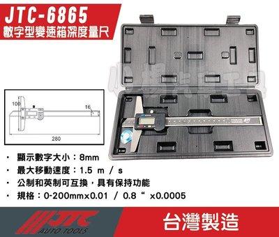 【小楊汽車工具】JTC 6865 數字型變速箱深度量尺 變速箱深度規 電子
