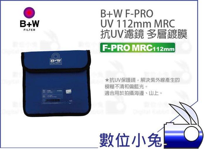 數位小兔【B+W F-PRO 112mm MRC UV 保護鏡 抗紫外線】多層鍍膜 112mm 抗UV濾鏡 公司貨
