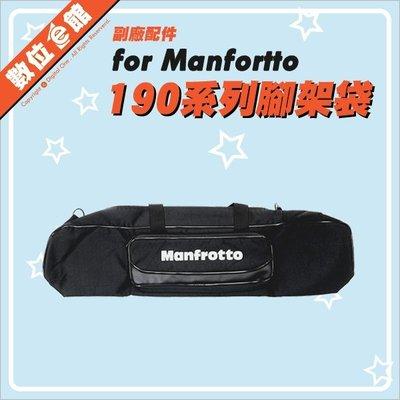 數位e館 Manfrotto 曼富圖 適用190系列 腳架袋 提袋 代用袋 背袋 收納袋 攜行袋 約70cm