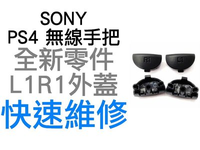 SONY PS4 無線控制器 L1 R1 鍵 全新 按鍵外蓋 按鈕外蓋 JDM-001 010 011 通用(一組兩入)