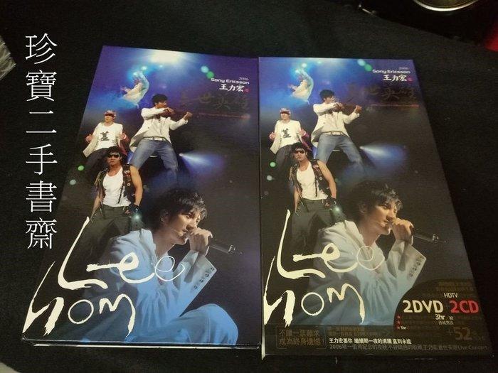 【珍寶二手書齋ct2】王力宏 蓋世英雄 LIVE CONCERT 演唱會2DVD+2CD紙盒版