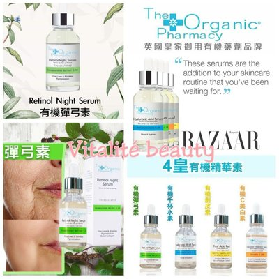 The Organic Pharmacy Retinol Night Serum有機彈弓素晚間抗皺緊緻修護精華液-去紋提升膠原蛋白彈性天然煥膚嫩肌去斑粉刺收毛孔