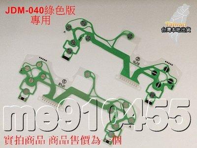 PS4 PRO Slim導電膜 PS4 PRO 手把排線 SLIM 排線 PS4 JDM-040 綠色版 專用 有現貨