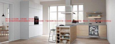 年終特價㊣德國BOSCH洗碗機㊣12人份60cm半嵌式SMI53D02TC系統廚具 櫥櫃