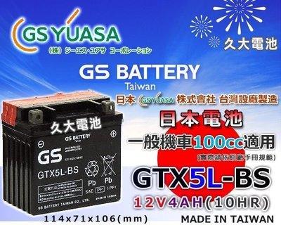 ✚久大電池❚ GS 機車電池 機車電瓶 GTX5L-BS VINO 50 (五期水冷) RS 100 BWS 100