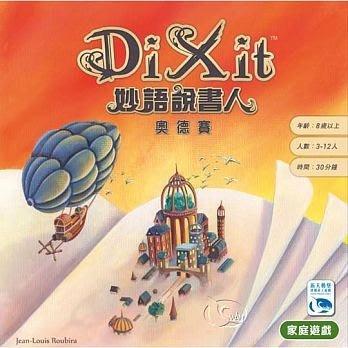 *小貝比的家*Dixit3: Odyssey 妙語說書人3:奧德賽