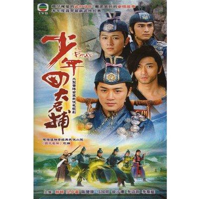 古裝電視劇少年四大名捕DVD光盤碟片全集完整版林峰吳卓義 精美盒裝