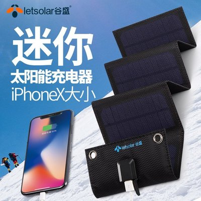 999行動電源-太陽能充電寶板便攜折疊蘋果安卓戶外手機移動電源-奇幻樂園