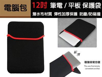 12吋筆電 電腦保護套 避震袋 防震包 電腦包 電腦內袋 保護袋 內膽包 翻蓋式 筆電內包 收納包 筆電  老地方