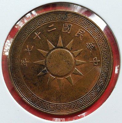 珍藏古玩鈔幣民國.黨徽.壹分.27年.短七版.小背逆(3644)