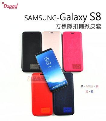 s日光通訊@DAPAD原廠 【熱賣】SAMSUNG Galaxy S8 方標隱扣側掀皮套 保護套 可站立式