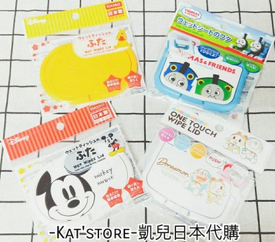 凱兒日本代購 日本製 日本 濕巾蓋 三麗鷗 迪士尼 濕紙巾蓋 嬰兒濕巾蓋  紙巾蓋