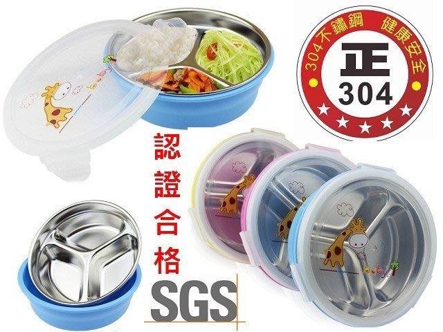 廚房大師-長頸鹿寶寶 正304不鏽鋼樂扣式多格餐盤 餐盒 304便當盒 餐具 保鮮盒 (歡迎批發)