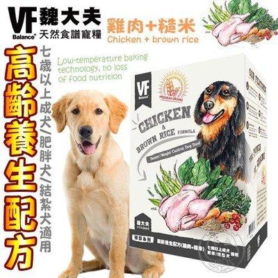 【🐱🐶培菓寵物48H出貨🐰🐹】美國VF魏大夫》高齡犬雞肉+米配方-15kg 特價1999元自取不打折