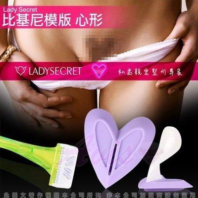 ♥女帝情趣用品♥滿千送潤滑液-比基尼線除毛模型版心形Ladysecret Bikini Shaving Stencil