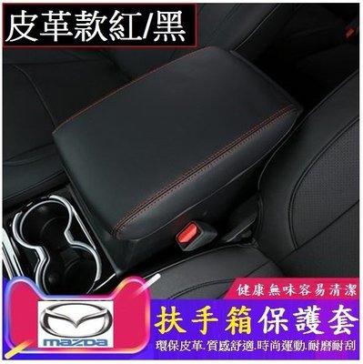 Mazda 馬自達 扶手箱皮套 中央扶手箱垫 保護套Mazda 3 Mazda 6 CX-5