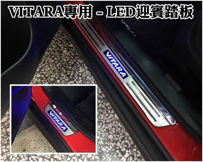 阿勇的店 SUZUKI 鈴木 2018年 VITARA 專用 LED 不鏽鋼白金門檻迎賓踏板 專業人員安裝 每組四片藍光