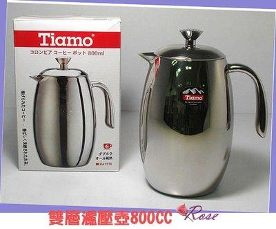 【ROSE 玫瑰咖啡館】Tiamo 雙層濾壓壺  法壓壺 800cc.. 另有350cc  新品上市..到貨
