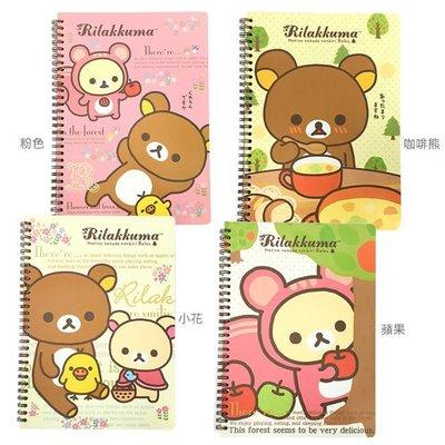 辰果Cheygo 拉拉熊 Rilakkuma 懶懶熊 SAN-X 橫條記事本 筆記本 記帳本