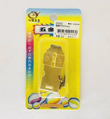 『門扣』電銅門扣55mm 附螺絲