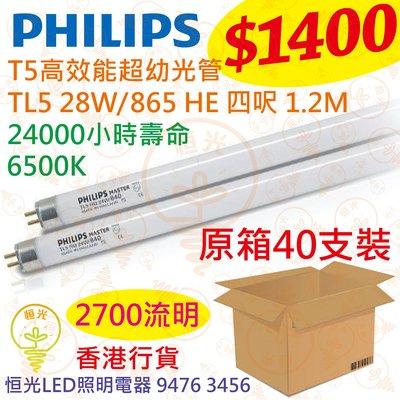 PHILIPS 飛利浦 高效能超幼光管 16mm T5 HE 28W 6500K 四呎 1.2M 原箱40支 香港行貨