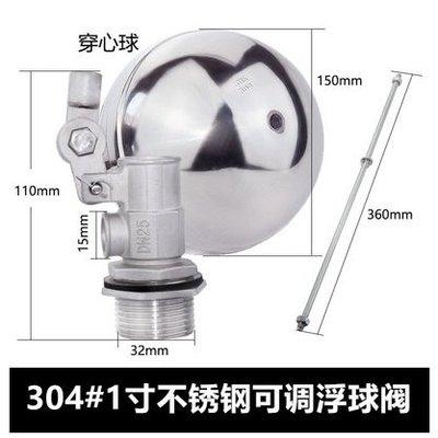 不鏽鋼浮球開關 1吋 水塔浮球進水器 DN25 水位控制器 進水閥 浮球閥 水箱水塔液位浮球開關