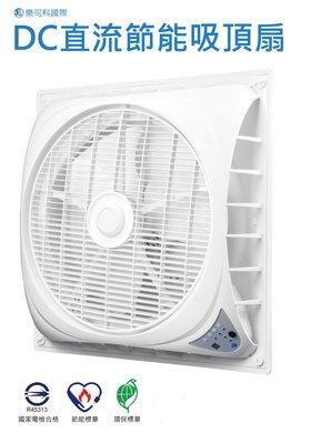 ✦附發票✦樂司科 DC直流節能循環 吸頂扇18吋 輕鋼架輕鬆安裝 輕鋼架風扇 (LSK-1831) LASKO
