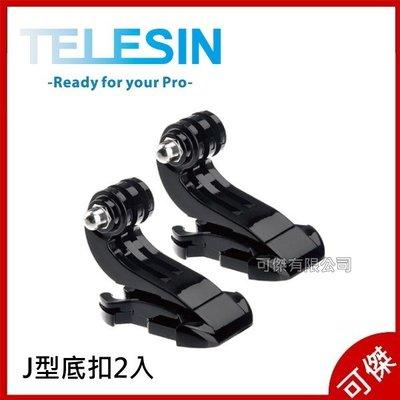 TELESIN J型底扣2入 適用HERO 5/6/7  適合用在腰帶,胸帶,方便於調整適合的角度與視野