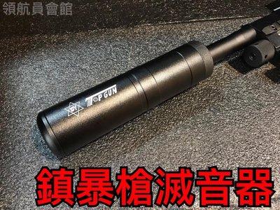 【領航員會館】TOP GUN鎮暴槍 滅音器(大) 消音泡棉 圈狀多層彈簧 有效降低音爆聲 加長槍管滅音管消音管消音器