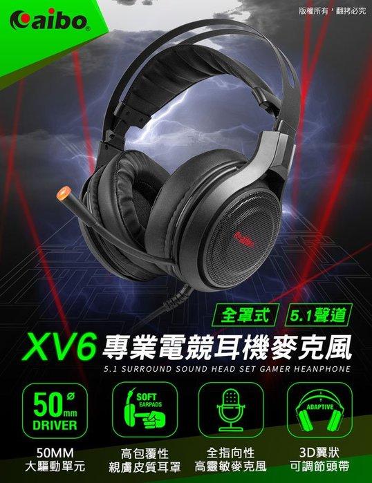 ☆台南PQS☆ aibo XV6 全罩式5.1聲道 專業電競耳機麥克風(LY-MIC-XV6) LED燈