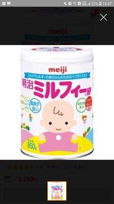 日本直送到府~ 日本明治HP無乳糖水解蛋白奶粉八罐