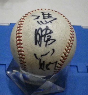棒球天地---兄弟象 馮勝賢 早期簽名球.字跡漂亮