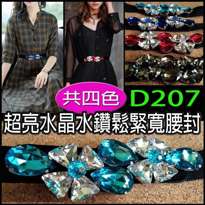 適26至41腰/超亮水晶水鑽鬆緊細腰封/寬度只有2.5公分 任何衣服一搭就加分 /閃閃好動人/後壓釦式 D207