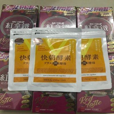 買二送一買五送三 現貨 新版 日本快朝酵素plus酵母酵素 褐藻素 膳食纖維酵母酵素(124粒) 賞味期到2022年