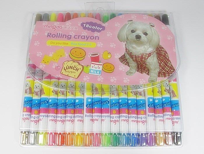 【阿LIN】92141A 18色袋裝狗旋轉蠟筆 大頭狗 小狗 瑪爾濟斯 彩繪 繪畫 著色 塗鴉 美勞 美術