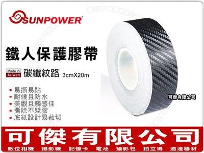 可傑  SUNPOWER 鐵人保護膠帶 SP5240 (窄版 3cm 碳纖紋路) 防水 不留殘膠