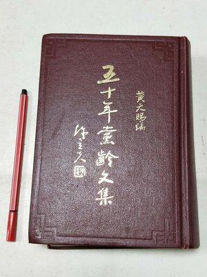 昀嫣二手書 五十年黨齡文集 精裝本 黃天賜鈐印 簽贈本 民國76年