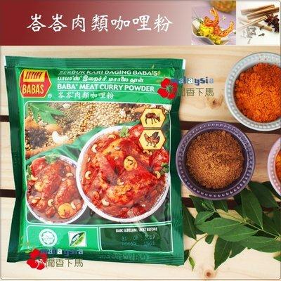 現貨!馬來西亞BABA'S肉類咖哩粉125公克/ 全素 效期:2021年9月【聞香下馬】