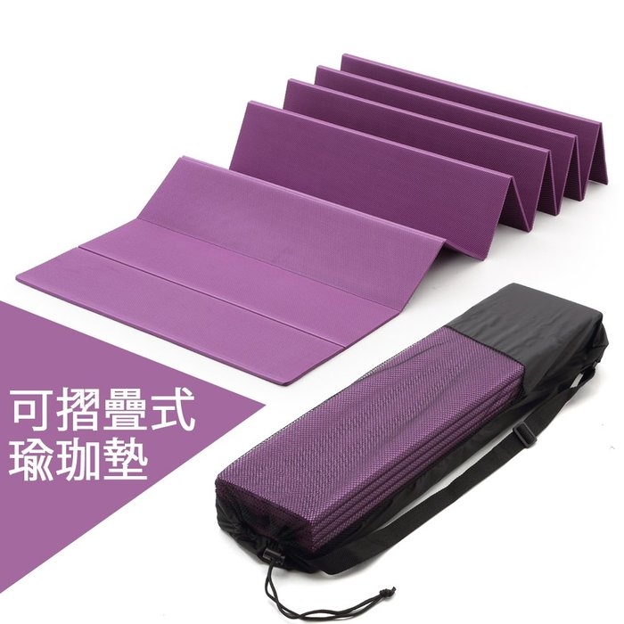 【FD健身網】可摺疊瑜珈墊-紫色