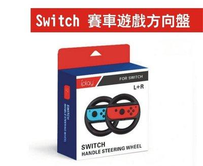《YM3C》任天堂 Nintendo Switch NS 賽車 方向盤 手把 Joy-Con 迷你方向盤