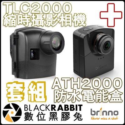 數位黑膠兔【 104 Brinno TLC2000 縮時 攝影 相機 + ATH2000 防水 電能盒 套組 】 套組6