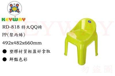 KEYWAY館 RD818 特大QQ椅 所有商品都有.歡迎詢問