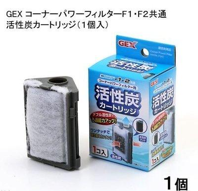 微笑的魚水族☆日本GEX-五味【角落型過濾器活性碳替換棉 1入/盒】F1/F2共用 讓水質更清透無異味
