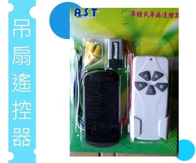 YS時尚居家生活館【含稅】吊扇遙控器 白色 三速高中低 電燈開關